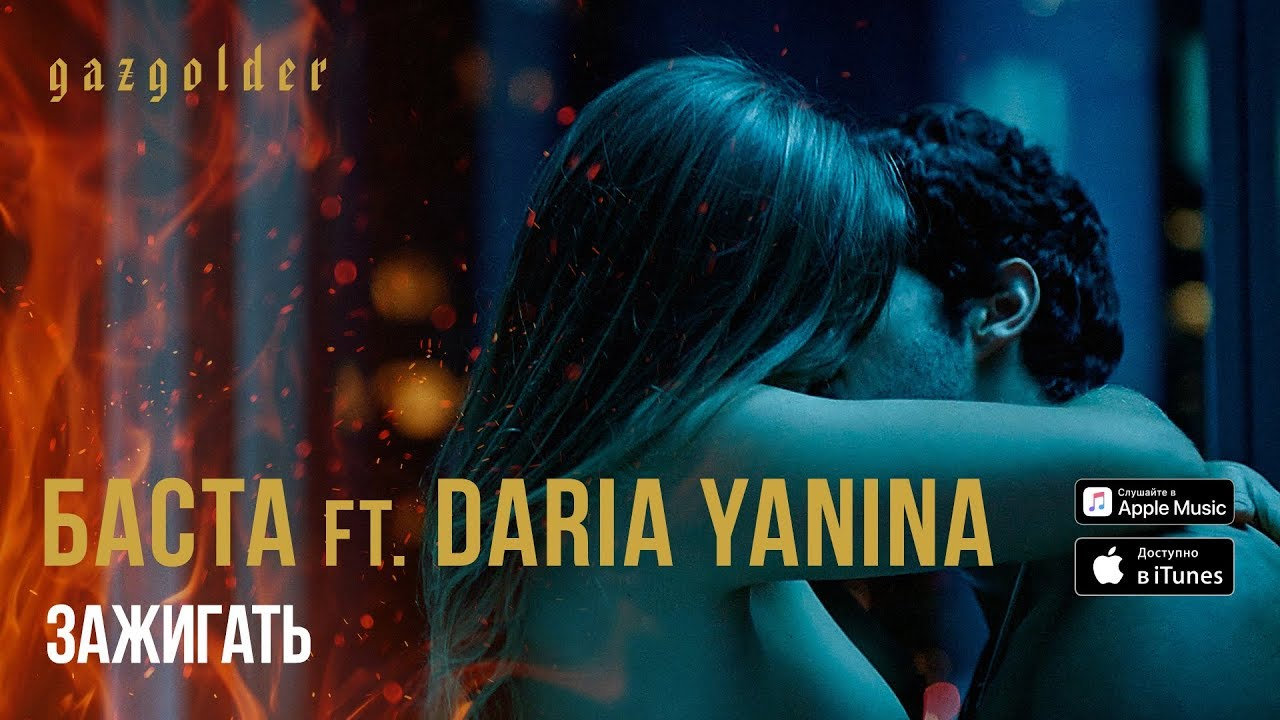 Баста ft. Daria Yanina — Зажигать
