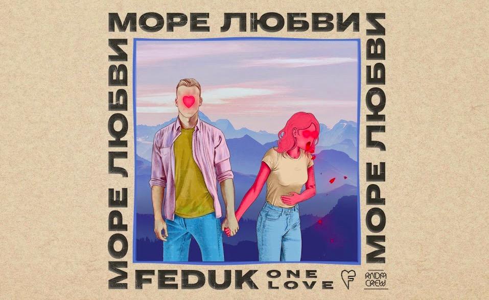 FEDUK - Море Любви текст песни слова