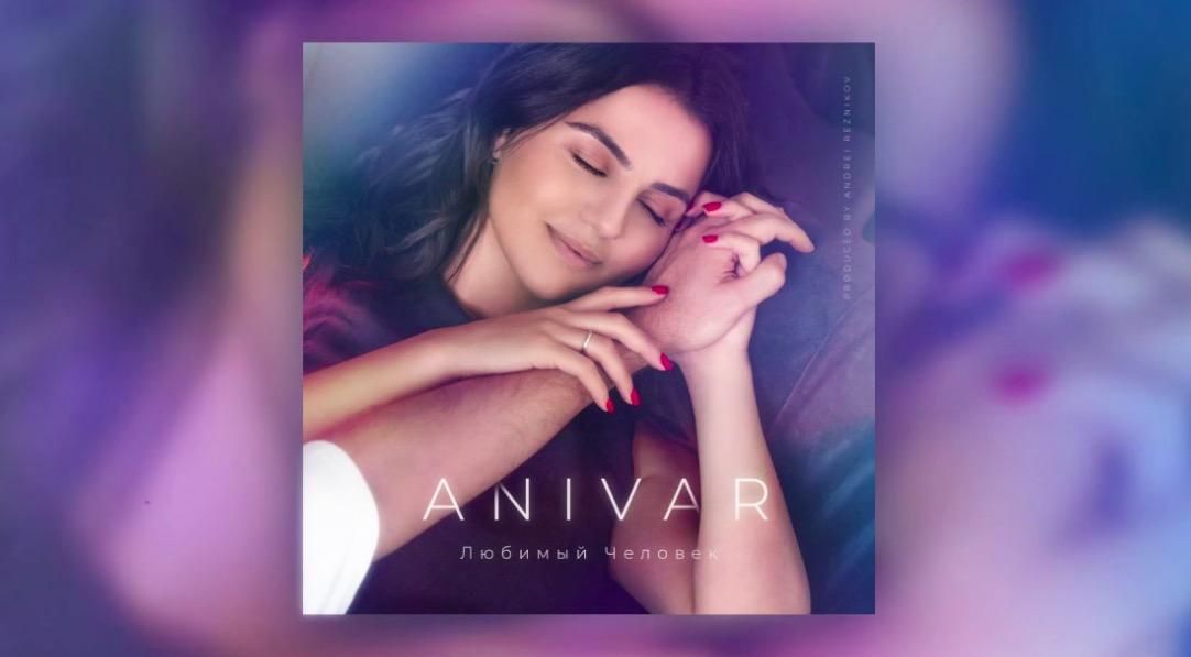 Anivar – Любимый человек