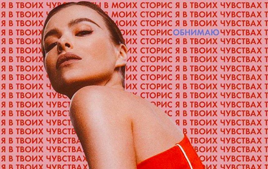 Елена Темникова — Обнимаю