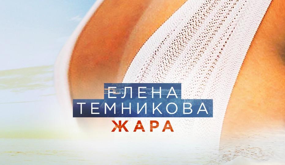 Елена Темникова — Жара