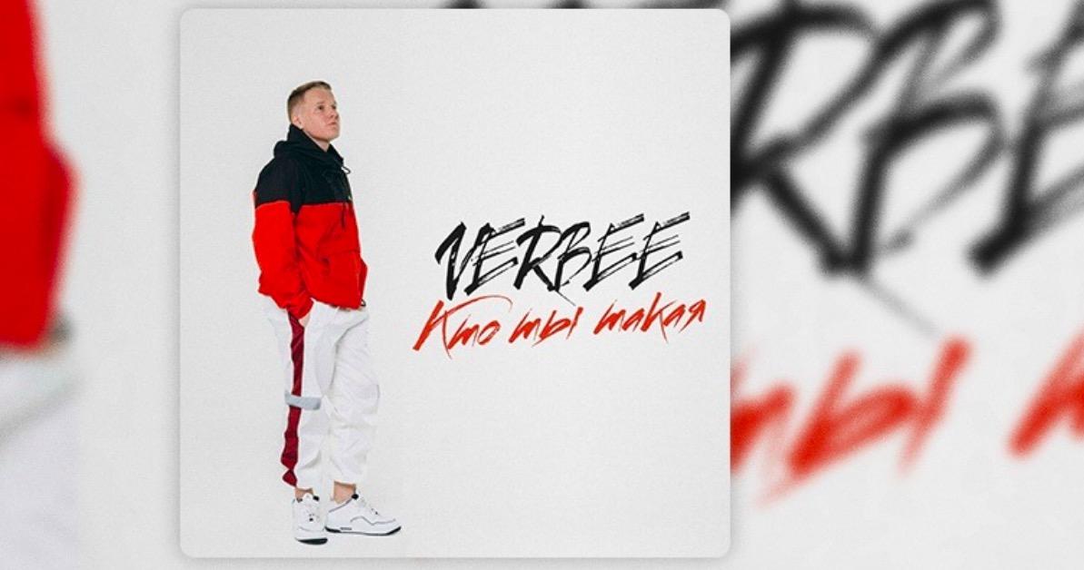 Verbee – Кто ты такая текст слова музыка