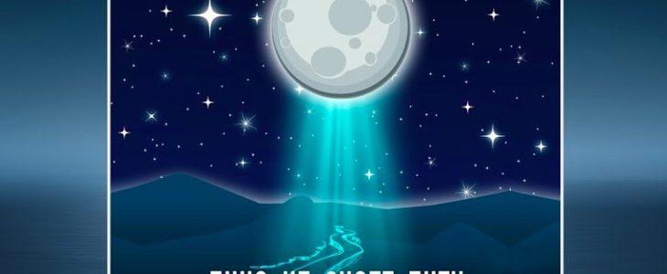 Тайпан и Агунда — Луна не знает пути