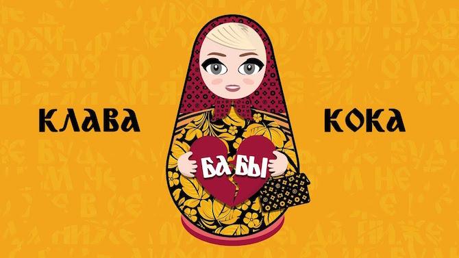 Клава Кока — Бабы