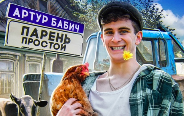 Артур Бабич — Парень простой