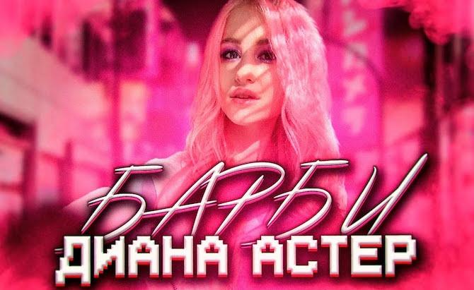Диана Астер — Barbie