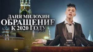 обращение к 2020