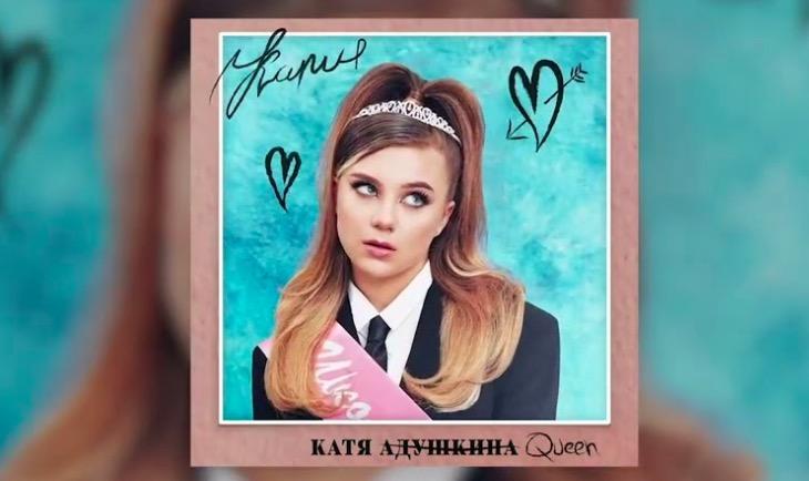 Катя Адушкина & ВАША МАРУСЯ – Шоколад